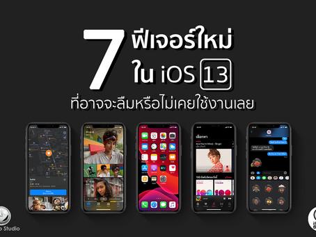 7 ฟีเจอร์ใหม่ใน iOS 13 ที่อาจจะลืมหรือไม่เคยใช้งานเลย