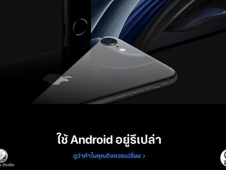 ใช้ Android อยู่รึเปล่า Apple ชวนผู้ใช้ Android ให้ย้ายมาใช้ iPhone