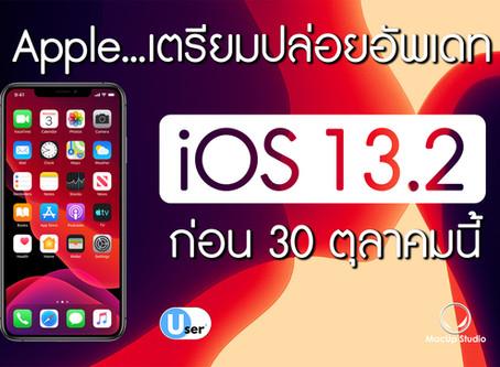 Apple เตรียมปล่อยอัพเดท iOS 13.2 ก่อนวันที่ 30 ตุลาคม