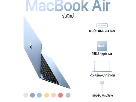 คาดการณ์สเปค MacBook Air รุ่นใหม่
