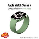 Apple Watch Series 7 มาพร้อมดีไซน์ใหม่ + อาจมีสีเขียว