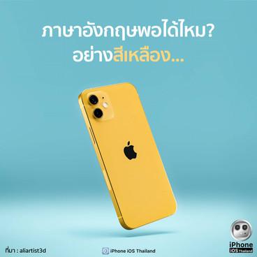 iPhone 12 สีเหลือง ภาษาอังกฤษพอได้ไหม?
