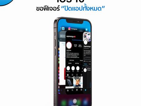"""iOS 16 ขอฟีเจอร์ """"ปิดแอปทั้งหมด"""""""