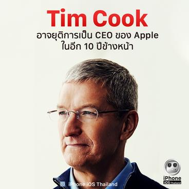 Tim Cook อาจยุติการเป็น CEO ของ Apple ในอีก 10 ปีข้างหน้า