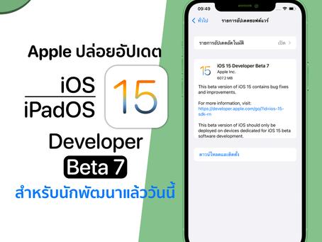 Apple ปล่อยอัปเดต iOS 15 / iPad OS 15 Developer Beta 7 สำหรับนักพัฒนาแล้ววันนี้