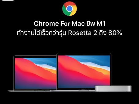Chrome For Mac ชิพ M1 ทำงานได้เร็วกว่ารุ่น Rosetta 2 ถึง 80%