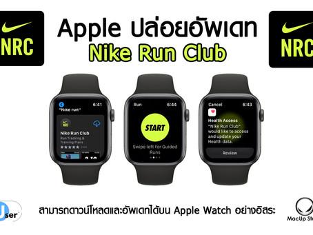 Apple ปล่อยอัพเดท Nike Run Club สามารถดาวน์โหลดและอัพเดทได้บน Apple Watch อย่างอิสระ