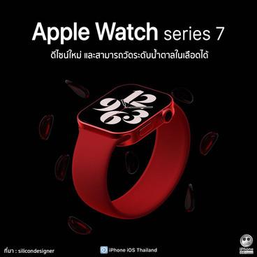 Apple Watch series 7 ดีไซน์ใหม่ และสามารถวัดระดับน้ำตาลในเลือดได้