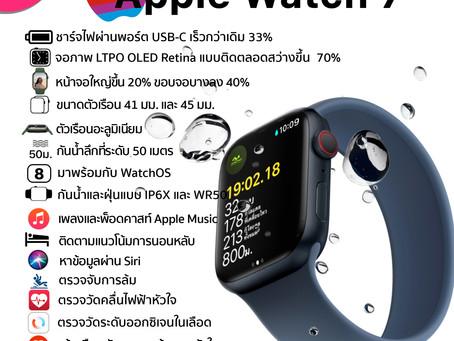 สรุปรวมสเปก Apple Watch Series 7