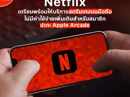 Netflix เตรียมให้บริการสตรีมเกมบนมือถือ ไม่มีค่าใช้จ่ายเพิ่มเติมสำหรับสมาชิก ปะทะ Apple Arcade