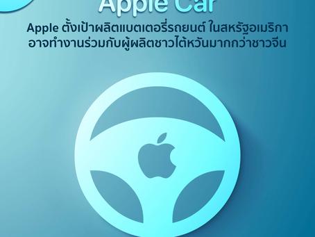 Apple ตั้งเป้าที่จะผลิตแบตเตอรี่รถยนต์ของ Apple ในสหรัฐอเมริกา