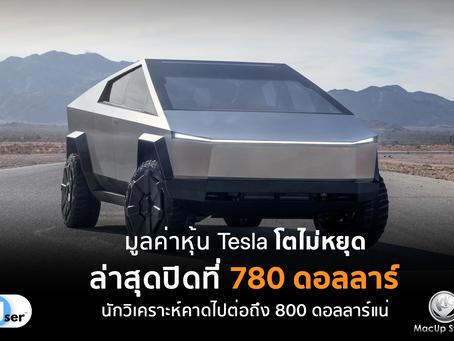 มูลค่าหุ้น Tesla โตไม่หยุด ล่าสุดปิดที่ 780 ดอลลาร์ นักวิเคราะห์คาดไปต่อถึง 800 ดอลลาร์แน่