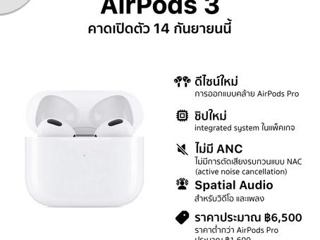 AirPods 3 คาดเปิดตัว 14 กันยายนนี้