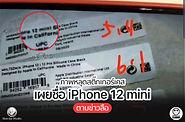 ภาพหลุดสติ๊กเกอร์เคสเผยชื่อ iPhone 12 mini