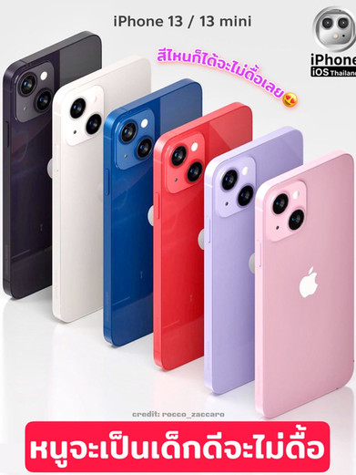iPhone 13 / 13 mini ครบทุกสี💗💙❤️🤍🖤💜