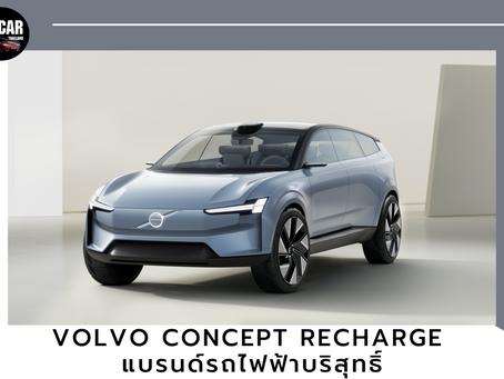 Volvo Concept Recharge แบรนด์รถไฟฟ้าบริสุทธิ์