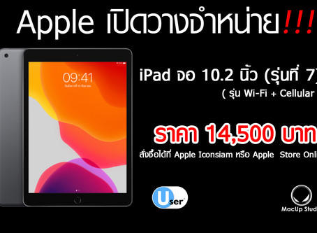 iPadจอ10.2 นิ้ว(รุ่นที่ 7)รุ่น Wi-Fi+Cellular มีวางจำหน่ายที่หน้าร้านApple Iconsiamเเละตัวแทนจำหน่าย