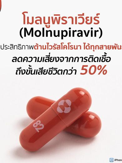 โมลนูพิราเวียร์ (Molnupiravir) ลดความเสี่ยงจากการติดเชื้อถึงขั้นเสียชีวิตกว่า 50%