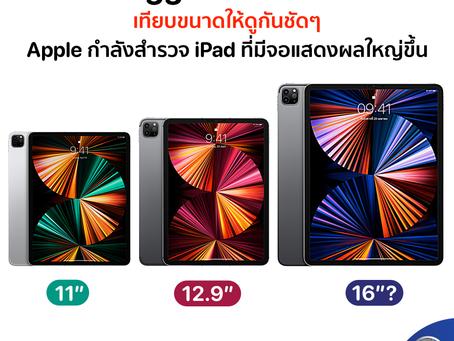 Bigger iPad Pro เทียบขนาดให้ดูกันชัดๆ Apple กำลังสำรวจ iPad ที่มีจอแสดงผลใหญ่ขึ้น
