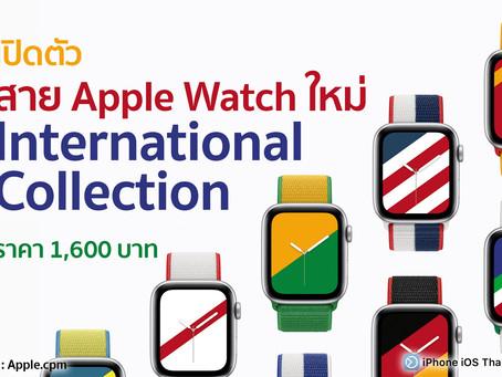 เปิดตัวสาย Apple Watch ใหม่ International Collection