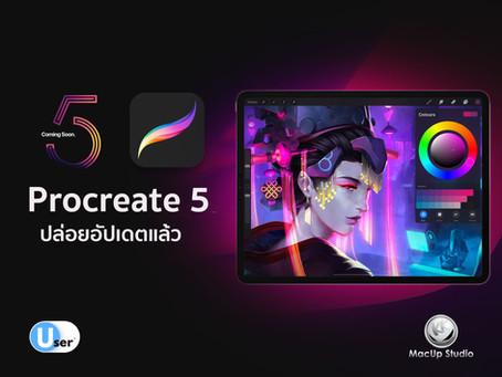 Procreate 5 สำหรับ iPad ปล่อยอัปเดตแล้ว