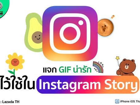แจก GIF น่ารัก ไว้ใช้ใน Instagram Story