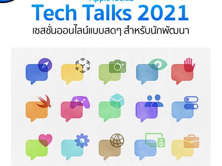 Apple เปิดตัว Tech Talks 2021