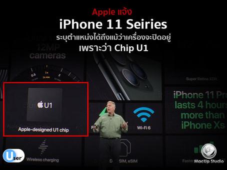 Apple แจ้งสาเหตุที่ iPhone 11 Series นั้นระบุตำเเหน่งได้ ถึงเเม้จะปิดเอาไว้อยู่