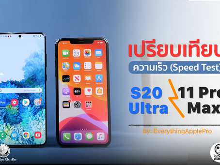 เปรียบเทียบความเร็ว (Speed Test) ระหว่าง Samsung S20 Ultra และ 11 Pro Max รุ่นไหนประมวล