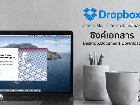 Dropbox สำหรับ Mac กำลังทดสอบฟีเจอร์ ซิงค์เอกสารจาก Desktop,Document และ Download