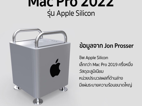 ข้อมูล Mac Pro รุ่น Apple Silicon จาก Jon Prosser