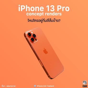 iPhone 13 Pro สีส้ม!!!