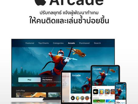 Apple Arcade ปรับกลยุทธ์ แจ้งผู้พัฒนาให้ทำเกมที่คนจะติดและเล่นซ้ำบ่อยขึ้น