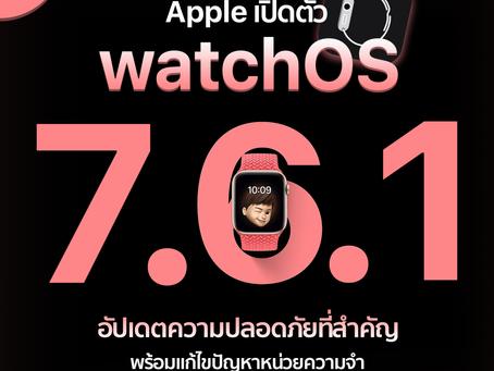 Apple เปิดตัว watchOS 7.6.1 อัปเดตความปลอดภัยที่สำคัญ พร้อมแก้ไขปัญหาหน่วยความจำ