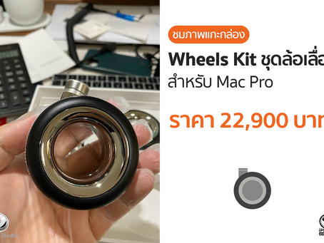 ชมภาพแกะกล่อง Wheels Kit ชุดล้อเลื่อน สำหรับ Mac Pro ราคา 22,900 บาท