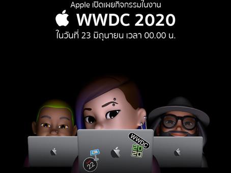 Apple เปิดเผยกิจกรรมในงาน WWDC 2020 ในวันที่ 23 มิถุนายนนี้ เวลา 00.00 น. ตามเวลาไทย