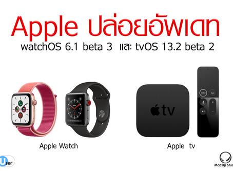 Apple ปล่อยอัพเดท watchOS 6.1 beta 3  และ tvOS 13.2 beta 2 สำหรับนักพัฒนา