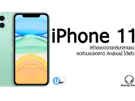 iPhone 11 สร้างยอดขายถล่มทลายจนลดส่วนแบ่งตลาด Android ได้แล้ว