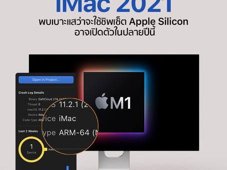 iMac 2021 พบเบาะแสว่าจะมาพร้อมชิพ Apple Silicon