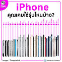 คุณเคยใช้ iPhone รุ่นไหนบ้าง?