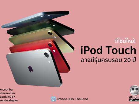 ดีไซน์ใหม่! iPod Touch อาจจะมีรุ่นครบรอบ 20 ปี