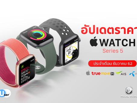 เซ็คราคา Apple Watch Series 5 ประจำเดือนธันวาคม 62