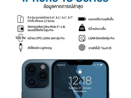 iPhone 13 Series ข้อมูลคาดการณ์ล่าสุด