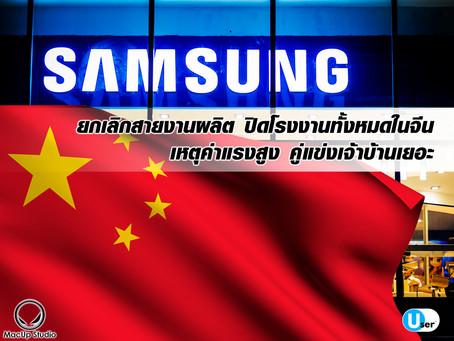 Samsung ยกเลิกสายงานผลิต ปิดโรงงานทั้งหมดในจีน เหตุค่าแรงสูง คู่แข่งเจ้าบ้านเยอะ