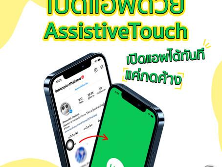 เปิดแอพด้วย AssistiveTouch