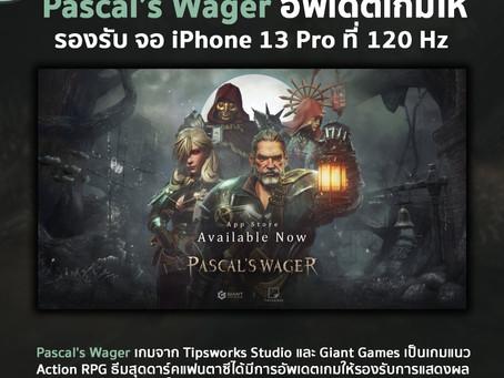 Pascal's Wager อัพเดตเกมให้รองรับ จอ iPhone 13 Pro ที่ 120Hz