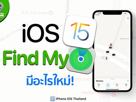 iOS 15 : Find My มีอะไรใหม่!ติดตาม iPhone ได้ แม้เครื่องปิดอยู่, ตำแหน่งสด, ค้นหาหลังจากลบ และอื่นๆ