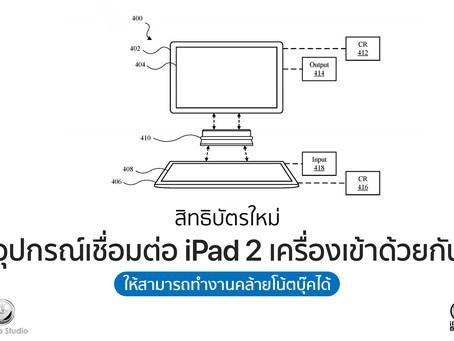 สิทธิบัตรใหม่ อุปกรณ์เชื่อมต่อ iPad 2 เครื่องเข้าด้วยกัน ให้สามารถทำงานคล้ายโน้ตบุ๊คได้