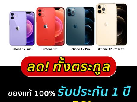 ลดทั้งตระกูล! iPhone 12 Series ทุกรุ่น