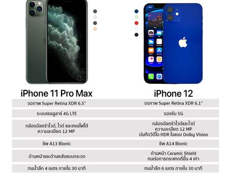 คำถามที่เจอมากที่สุดตอนนี้iPhone 11 Pro Max กับ iPhone 12 ซื้อรุ่นไหนดี